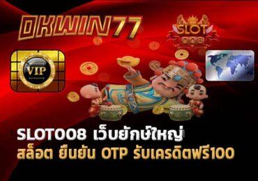 slot008 สล็อต