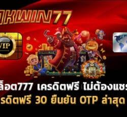 สล็อต777 เกม Slot