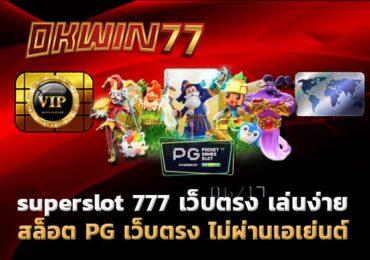 superslot 777 เกมสล็อต