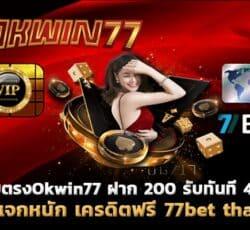 77bet thai คาสิโนฟรี